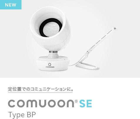 comuoon SE Type MP