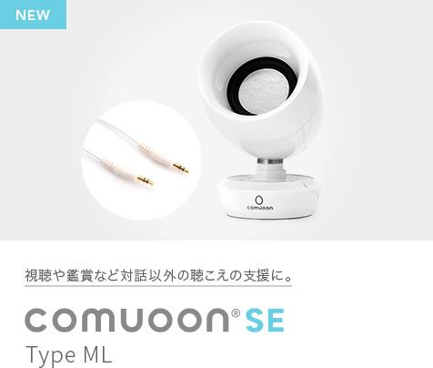comuoon SE Type ML