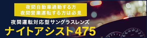 夜間自動車通勤する方夜間営業運転する方は必見 夜間運転対応型サングラスレンズ ナイトアシスト475