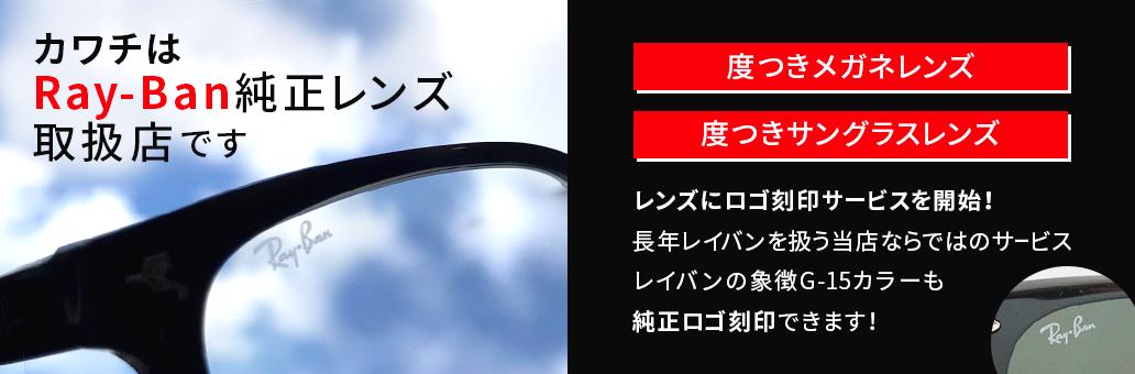 カワチはRay-Ban純正レンズ 取扱店です